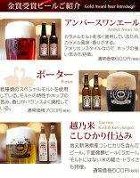 スワンレイク金賞6本セットビールご紹介