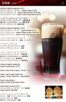 【バレンタイン】【送料無料】フィナンシェチョコと世界最高金賞受賞ビールポーターのバレンタイン限定セット【クラフトビール】【地ビール】