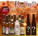 スワンレイクビール秋のサンキューセット!!世界一金賞受賞ビールも入って1本当たり390円(税...