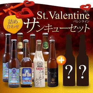バレンタイン ワールド スワンレイクビール お買い得 地ビール クラフト