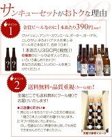 スワンレイク18周年サンキューセット【地ビール】