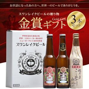 スワンレイク金賞3本ギフトセット