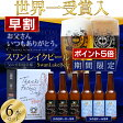 【父の日】早割実施中! 世界一金賞受賞スワンレイクビールのクラフトビール6本詰め合わせ特別セットお酒・ビールが好きなお父さんへのプレミアムなギフトセット送料無料!