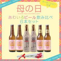 送料無料母の日限定あわいろビール飲み比べ6本セットカーネーション付き地ビールクラフトビール