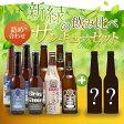 【送料無料】【福袋】目に青葉山ほととぎす新緑飲み比べセット美味しさワールドクラススワンレイクビール10本詰め合せお買い得パーティーセット。【グレースタウト入り】【地ビール】【クラフトビール】