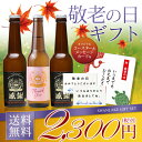 敬老の日 特別ラベルのスワンレイクビール3本セットお酒・ビールが好きな...