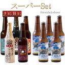 クラフトビール ギフト 世界一 World's Best バ...