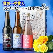 父の日ビール日本酒3本メイン