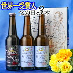 父の日ギフト世界一金賞受賞スワンレイクビールクラフトビール飲み比べ父の日限定3本セットお酒・ビールが好きなお父さんへのプレミアムなギフトセット!