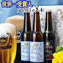 長野県 THE 軽井沢ビール クラフトビール飲み比べセット THE 軽井沢ビール 6種各1本 6本セット地ビール本州送料無料 四国は+200円、九州・北海道は+500円、沖縄は+3000円ご注文後に加算