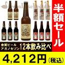 お歳暮 クラフトビール ギフト 金賞ビールとアガノセゾン 1...