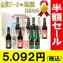お歳暮 クラフトビール 酒 ギフト世界一金賞受賞 スワンレイ...