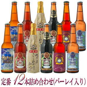 お中元 ギフト ビール クラフトビール 世界一金賞受賞 スワンレイクビール 飲み比べ 定番12本詰め合わせ(スワンレイクバーレイ入り)送料無料 地ビール