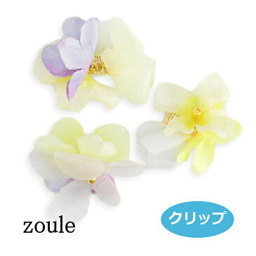 zoule ゾーラ honey flower clip 【クリップ・イエロー】hz-1404 造花 Uピン アクセサリー ミニ
