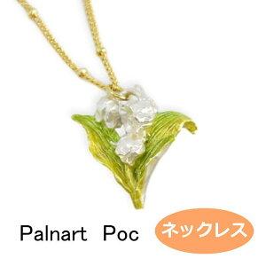 パルナートポック ネックレス すずらん Palnart Poc Brough Superior ブラフシューペリア