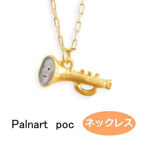 パルナートポック ネックレス トランぺっこ 【Palnart Poc/パルナートポック】【Brough Superior/ブラフシューペリア】