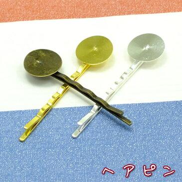 円形台座付きヘアピン☆ヘアアクセサリー☆デコパーツ・ハンドメイド・手作り副資材【RCP】