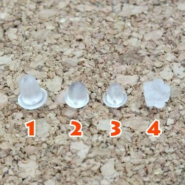 アレルギーの心配なし♪4種類から選べる樹脂製ピアスキャッチ 1ペア(2個)★デコパーツ・デコ土台