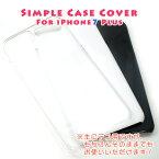 iPhone7 Plus/iPhone8 Plus用ケース用ケース(スマホケース) 10個セット クリア・ホワイト・ブラック デコパーツ・デコ電にどうぞ♪スマホケース 7plus【RCP】
