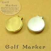 女子にも人気のスポーツゴルフ♪のためのデコ用ゴルフマーカー デコパーツ・デコ土台 グリーンマーカー【RCP】