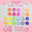 【1000円★送料無料】パステルカラー オーロラホログラム 24ケース 12色×1mm&2mm