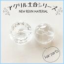 (ACR14)アクリル土台シリーズヘアゴム用サークル丸型ダイヤカットヘアアクセサリーパーツ材料レジン用1個
