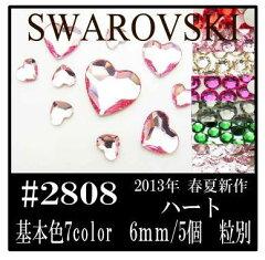 スワロフスキー #2808 ハート【基本カラー系】 6mm/5個 フラットバック 粒別販売