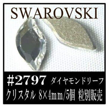 スワロフスキー #2797 ダイアモンドリーフ【クリスタル】 8×4mm/5個 フラットバック 粒別販売