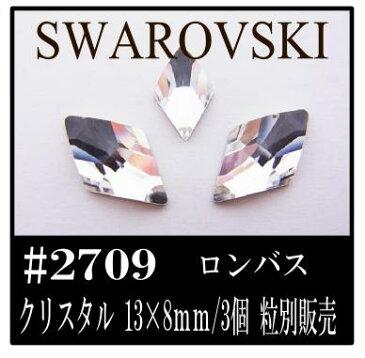 スワロフスキー #2709 ロンバス ひし形【クリスタル】 13×8mm/144個 フラットバック グロス販売