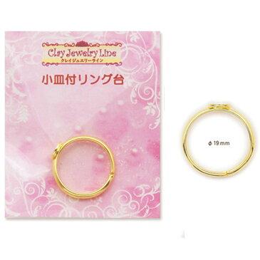 (ka377)副資材 小皿付リング台 指輪 アクセサリー 直径約2mm 1個入り メタルパーツ