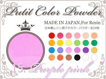 (G15)プチカラーパウダー 日本製 着色顔料 【No.15 パープルピンク】 0.5g入り