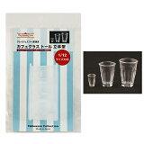 (ka977) シリコンモールド クレイジュエリー カフェグラス トール 立体型(レジン専用) キッチン雑貨 レジン
