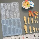 (S1014)シリコンモールド キッチン雑貨 エビのフライ 揚げ物 洋食 天丼 5サイズ 立体型 ミニチュア 食玩 レジンや樹脂粘土でのフェイクフード作りに