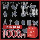 【1000円★送料無料】シリコンモールド10種類福袋レジンアクセサリー作りに