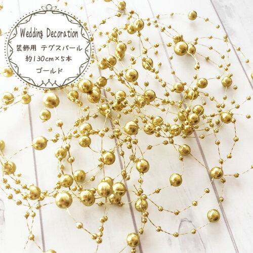 (2625) 装飾 テグスパール ゴールド 約130cm×5本 ビーズチェーン 樹脂パール ガーランド フラワーアレンジ ウェディング デコレーション 手芸