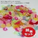 (r47)【ミニチュアパーツ】カラフル樹脂ひまわりキャンディーColormix30粒セット