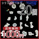 (sale142)【1000円★送料無料】20個セットシリコンモールドファンシーバラエティーレジンアクセサリー作りに
