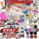 (sale182)【特大トレジャーBOX★1500円】vol...