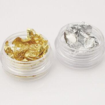 (sale63)【大特価品】ゴールド&シルバーホイルセット レジンやネイルのデコレーションに
