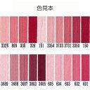 (dmc25-3) 【赤・ピンク系3】刺繍 刺しゅう糸 DMC 25番糸 豊富なカラーバリエーション クロスステッチ 手芸 クラフト