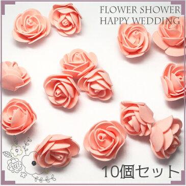 (we19) ウェディング 【ベビーピンク】10個入り フラワーシャワー 薔薇 ローズ スポンジ フラワーヘッド イミテーション ディスプレイ用