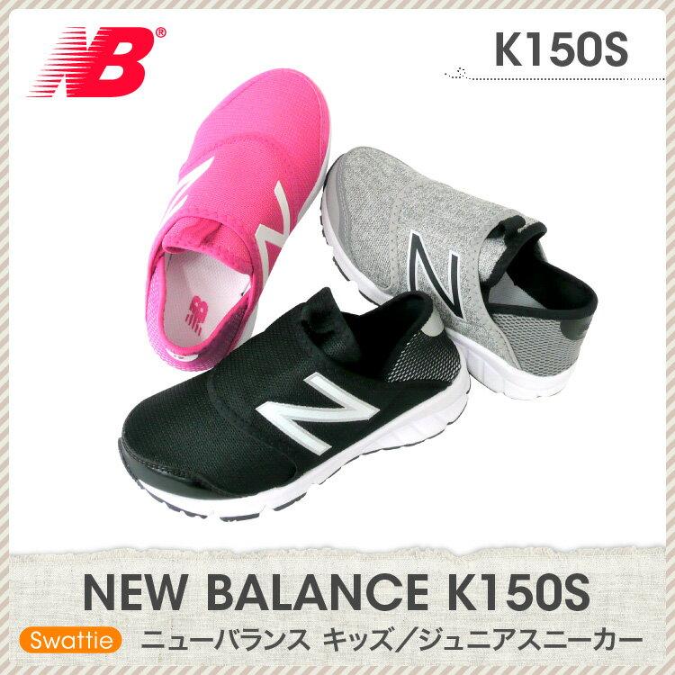K150S ニューバランス new balance スニーカー シューズ sneaker ダンス 走る ランニング ジュニア キッズ BW ブラック GRグレー MGマゼンタ14.0 14.5 15.0 15.5 16.0 16.5 17.0 17.5 18.0 18.5 19.0 19.5 20.0 20.5 21.0 21.5 22.0