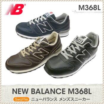 ニューバランスnewbalanceM368Lスニーカーシューズsneakershoesダンス走るランニングジョギングメンズmensNAVY(BB)BROWN(BC)BLACK(BL)/24.525.025.526.026.527.027.528.029.0