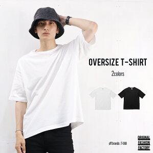[オーバーサイズTシャツ] 送料無料 メンズ 綿100% ビッグ ビッグシルエット カジュアル ホワイト ブラック 白 黒 ビックシルエット ティーシャツ teeシャツ テシャツ コスパ 夏 夏服 インナー トップス 便利 1枚 無地 無地Tシャツ