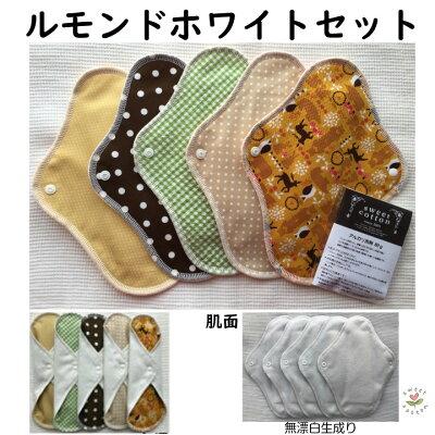 カラーネル一体型布ナプキン昼用5枚セット(洗剤付き)すぃーと・こっとん布ナプキンsweetcottonクリックポスト(メール便)送料無料