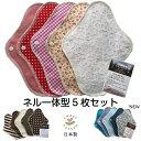 布ナプキン 昼用 防水一体型(洗剤付) 5枚セット 日本製
