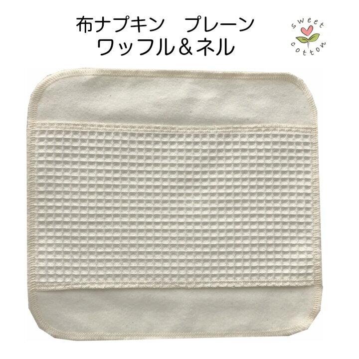 布ナプキンワッフル&ネルプレーンMサイズ約22cm×約24cmプレーン単品レギュラー生理用品冷えとり妊活布ナプ