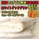 羽毛布団WDD85生成セミダブル