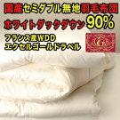 羽毛布団WDD90生成セミダブル