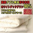 羽毛布団WDD90生成ダブル